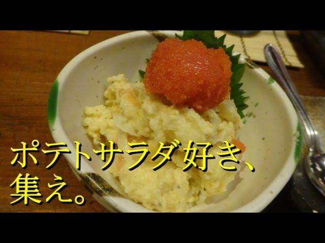 ポテトサラダ倶楽部