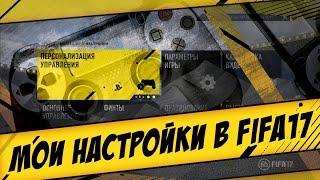 FIFA 17 / МОИ НАСТРОЙКИ