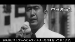 [昭和50年3月] 中日ニュース No.1105 1「都知事選スタート」