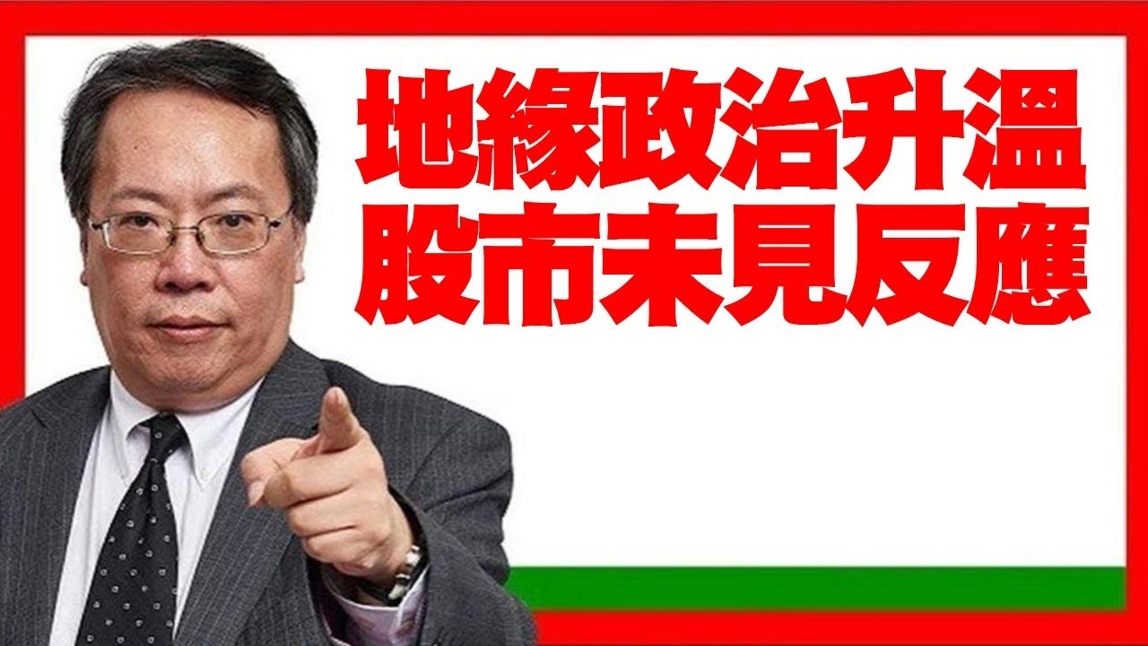 沈大師(沈振盈): 北韓印度地緣政治升溫 股市未見反應 (沈大師講投資 d100) bji 2.1 - YouTube