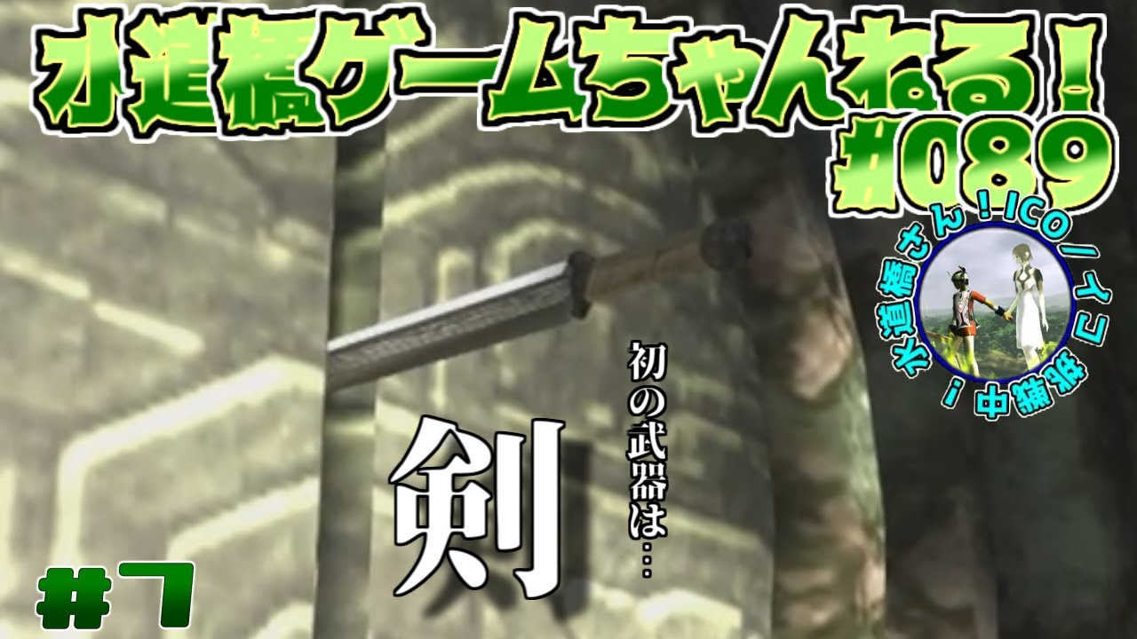 PS3ソフト『ICO』#7