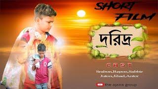 দরিদ্র/Doridro .Bangla Emotional Short Film 2019