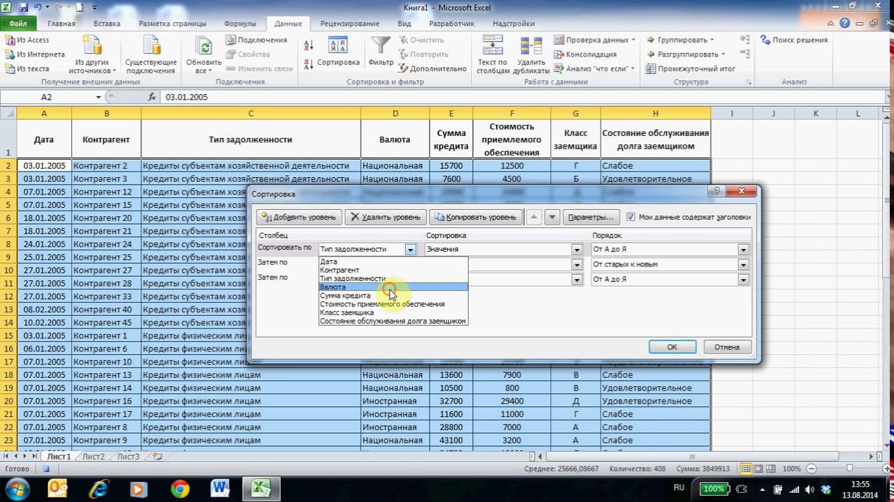 Сортировка данных с использованием макросов Excel