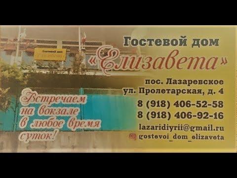 Лазаревское  Гостевой дом Елизавета