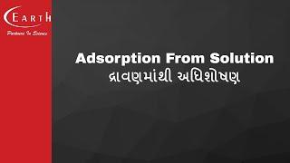 Adsorption From Solution   દ્રાવણમાંથી અધિશોષણ   Surface chemistry   12th science chemistry