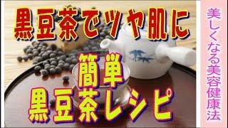 美味しい「黒豆茶」でツヤ肌に@髪にも肌にも良い黒豆茶は女性の味方★簡単レシピも紹介!