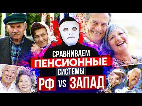 Сравниваем пенсионные системы РФ VS Запад | Быть Или
