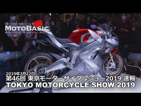 2019 TOKYO MOTORCYCLE SHOW HONDA YAMAHA SUZUKI KAWASAKI 東京モーターサイクルショー2019ダイジェスト・ホンダ・ヤマハ・スズキ・カワサキほか