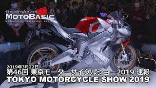 2019 TOKYO MOTORCYCLE SHOW HONDA YAMAHA SUZUKI KAWASAKI 東京モーターサイクルショー2019ダイジェスト・ホンダ・ヤマハ・スズキ・カワサキほか thumbnail