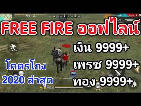 Free Fire ออฟไลน์ ไม่ใช้เน็ตล่าสุด 2020 !! โกงเงิน เพรช ทองไม่จำกัด 99999+