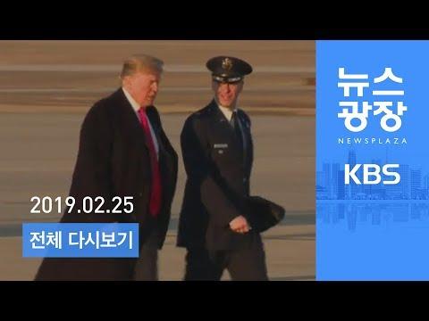 """[다시보기] 트럼프, 오늘 하노이로 출발…""""회담 진전 기대"""" - KBS 뉴스광장 2019년 2월 25일(월)"""