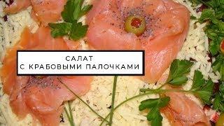 Как приготовить салат с крабовыми палочками «Маки»