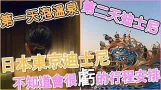 來日本東京迪士尼玩[不行不知道的行程安排]?!