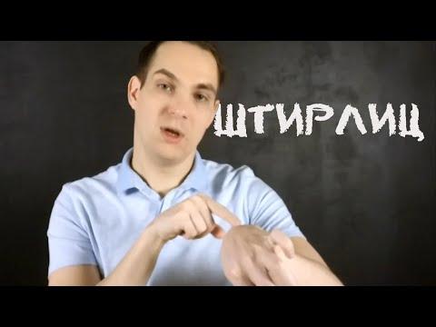 """Тип """"Штирлиц"""" (ЛСЭ)"""