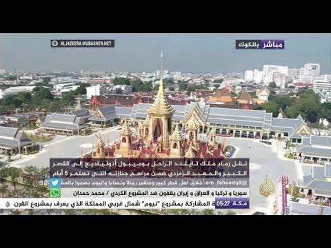 """نقل رماد """"بوميبول"""" ملك تايلند الراحل إلى القصر الكبير والمعبد الزمردي"""