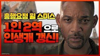 [제미니 맨] 파이널 예고편