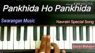 Pankhida Ho Pankhida | Navratri Special | Harmonium Tutorial |