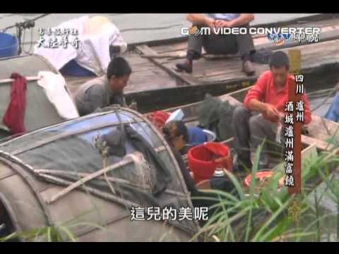 瀘州國窖1573 - YouTube