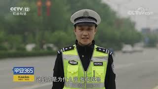 《平安365》 20190702 我在现场  CCTV社会与法