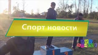 Школьные новости // Выпуск 2