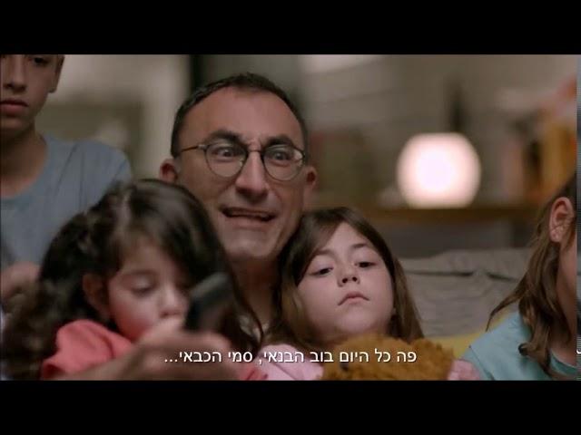 פינת הפרסומות של גולן נוחיאן 8.11.20