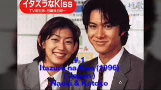 "Video 7 Versions Popular "" Itazura na Kiss "" in Drama & Movie download MP3, 3GP, MP4, WEBM, AVI, FLV Agustus 2018"