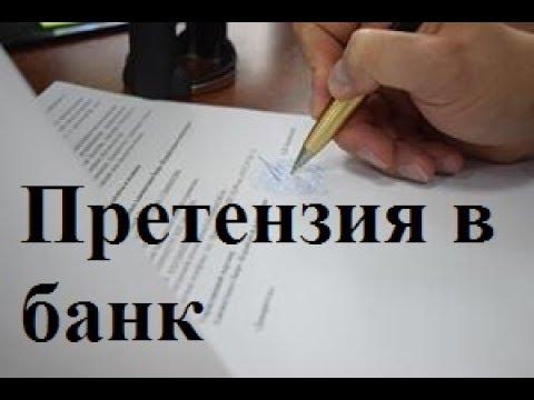 Претензия в банк: как составить претензию в банк, советы юриста
