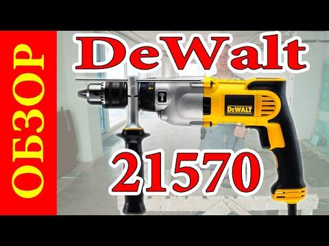 Дрель DeWalt 21570 обзор.