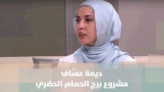ديمة عسّاف - مشروع برج الحمام الحضري