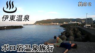 【伊東温泉】昭和5年からの歴史を持つレトロな昭和旅館「山喜旅館」に宿泊 / Staying at an 81-year-old hot spring inn in Ito