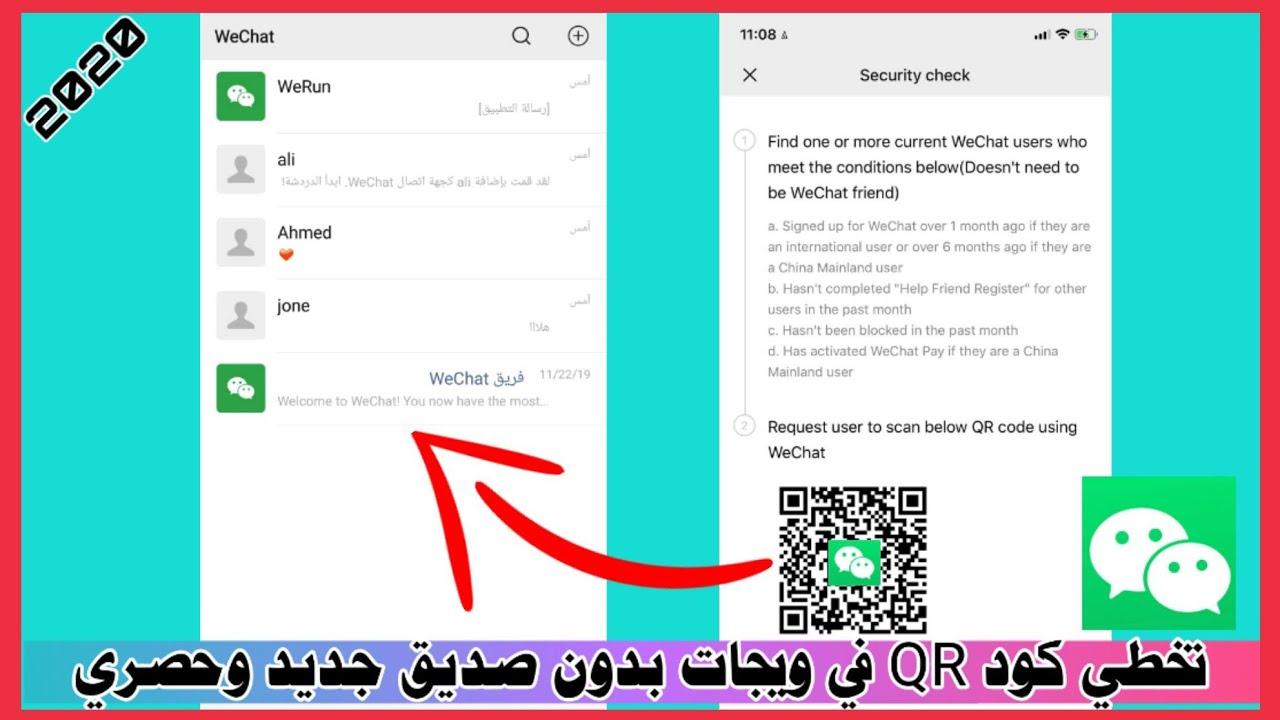واخير حل مشكلة التسجيل في Wechat حصريا حل مشكلة كود Qr في ويجات Youtube