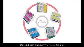 【ドコモビジネスオンライン】ドコモのM2M