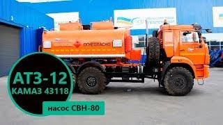 АТЗ-12 Камаз 43118-3011-50 (020)