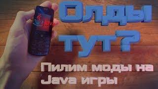пилим моды на Java игры нашего детства
