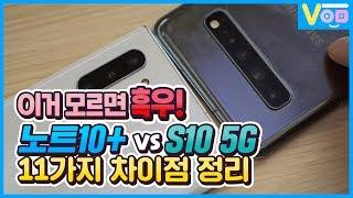 갤럭시노트10 플러스 vs 갤럭시S10 5G 비교! 결정적인 차이점 11가지, 이것만 알아도 폰알못 탈출