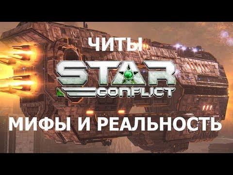 Читы в Star Conflict миф и реальность. Уязвимости и баги в игре.