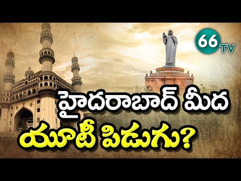 BJP Game Plan for Telangana || Plans to Make Hyderabad as 2nd Capital of India || 66 tv