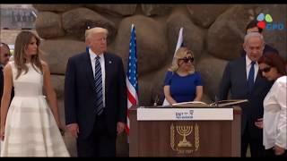 ביקורו של נשיא ארצות הברית דונלד טראמפ ביד ושם, 23 במאי 2017