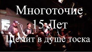 Щемит в душе тоска Концерт Многоточие/DotsFam 15 Лет