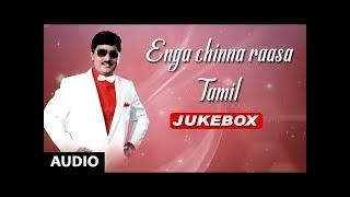 Enga Chinna Rasa Jukebox   K. Bhagyaraj, Radha   Enga Chinna Rasa Songs   Tamil Old Songs