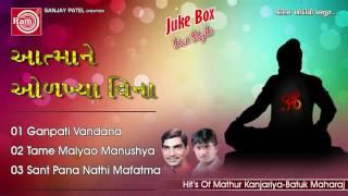Hits Of Mathur Kanjariya - Batuk Maharaj | Ganpati Vandana | New Gujarati Bhajan | Audio Song