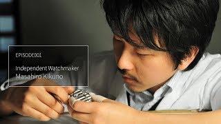 【独立時計師】菊野昌宏 #001【NEXTYLE】