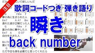 back number (バックナンバー)の17枚目シングル『瞬き(まばたき)』の歌...