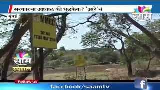 spotlight reality of aarey colony   part 01