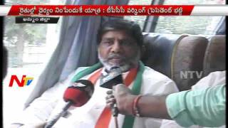 Telangana Congress leaders Rythu Bharosa Yatra in Khammam District | NTV