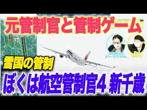 【航空管制】元中の人とゲームで学ぶ航空管制のお仕事 『ぼくは航空管制官4 新千歳』|乗りものチャンネル
