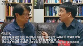[이춘근의 국제정치] 21회 '중국의 분열, 2040년 만주는 한국땅' 편