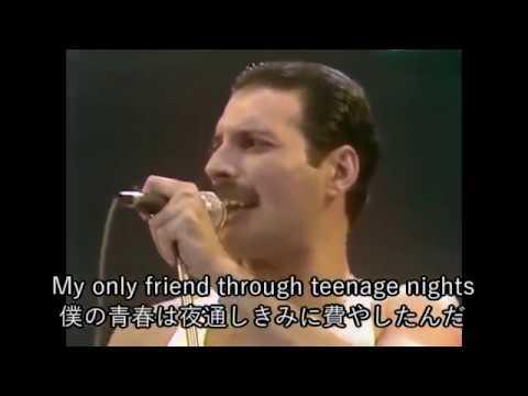 【和訳】Queen LIVE AID フル 【英語付き】未公開映像部分有り