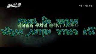 Korean Movie Zombie School 2014Special Trailer arc