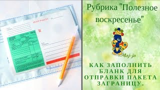 📨  Как отправить посылку заграницу? Заполнение бланка таможенной декларации.(, 2017-07-09T08:16:04.000Z)